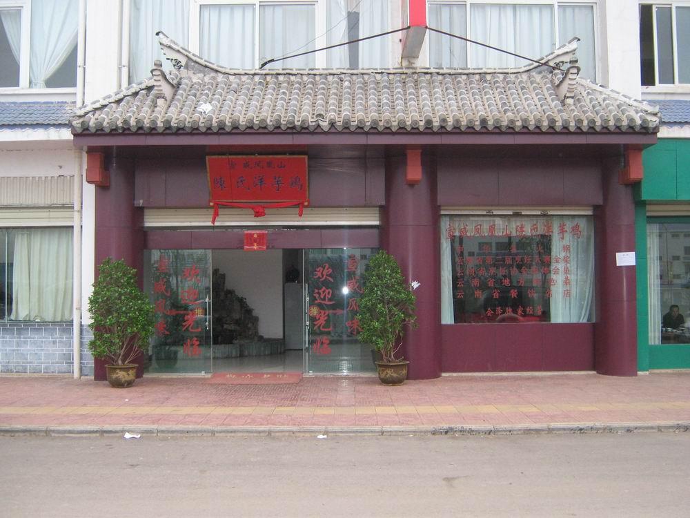宣威凤凰山陈氏洋芋鸡澳门网上投注官网店