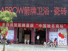 ARROW新濠天地赌博网站箭牌卫浴·瓷砖