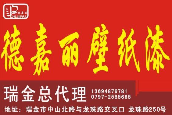澳门太阳城网站德嘉丽壁纸漆
