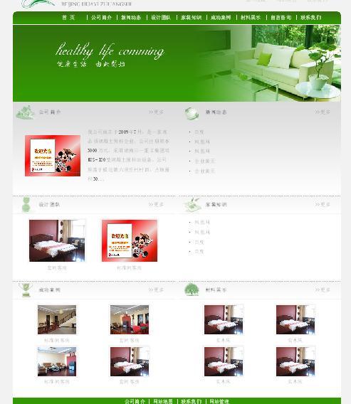 800元/年网站建设
