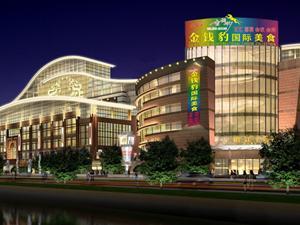 金钱豹(中国)酒店餐饮集团武汉沿江一号店