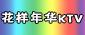花样年华KTV,电话:15054884678