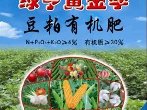 绿亨豆粕有机肥
