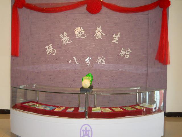 玛丽艳瑜伽养生馆
