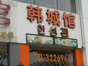 韩城馆韩国料理