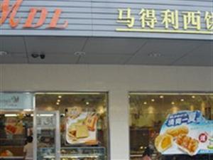 马得利西饼(胜利店)
