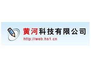 黄河科技有限公司