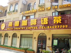 高邮市南国咖啡语茶