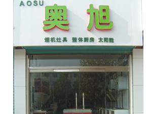 奥旭厨房电器金乡专卖店