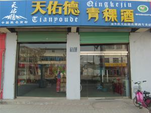 天佑德青稞酒金乡专卖店