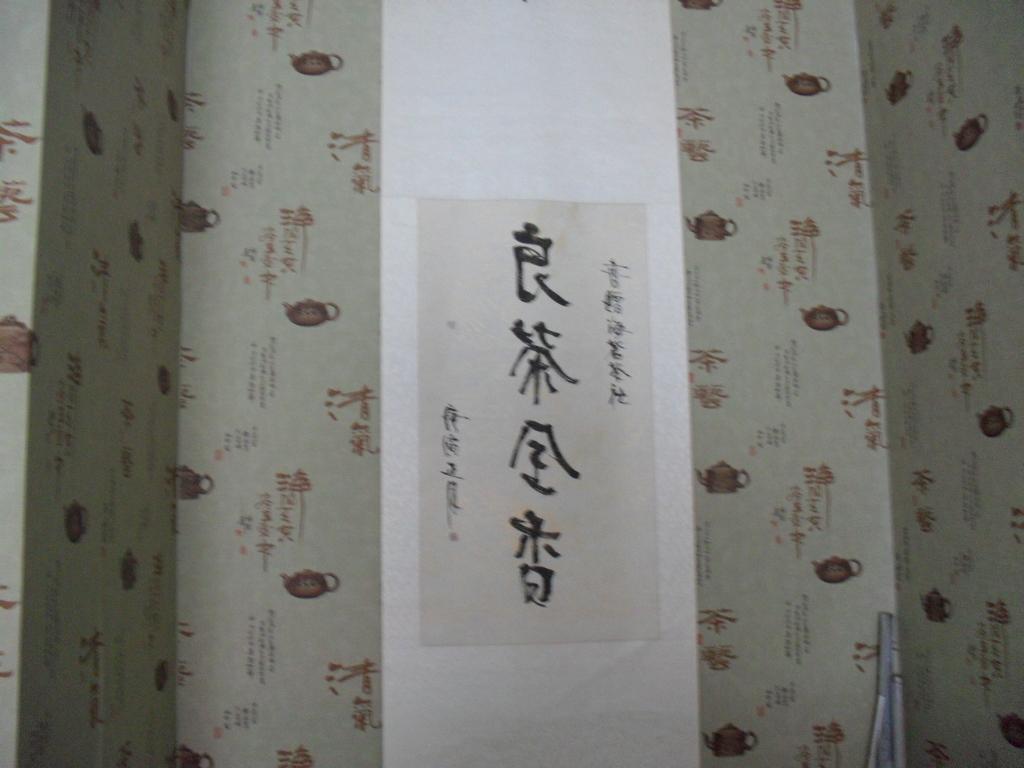 渑池县宣传部付部长张宝星先生题字