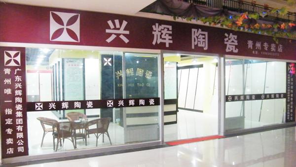 兴辉陶瓷青州专卖店