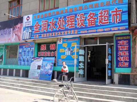 金润物流(天津)科工贸有限公司定西物配机,电话:0932-3652276