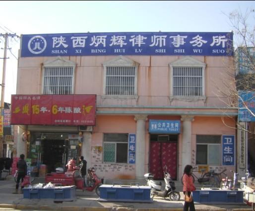 陕西炳辉律师事务所