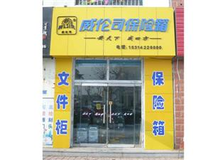 威��司保�U箱�R西�Yu店