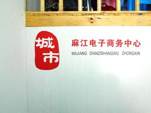 麻江县电子商务中心-标志