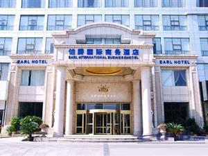 六安伯爵国际商务酒店