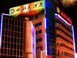 胡仕大酒店