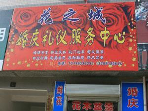 花之城婚庆服务中心