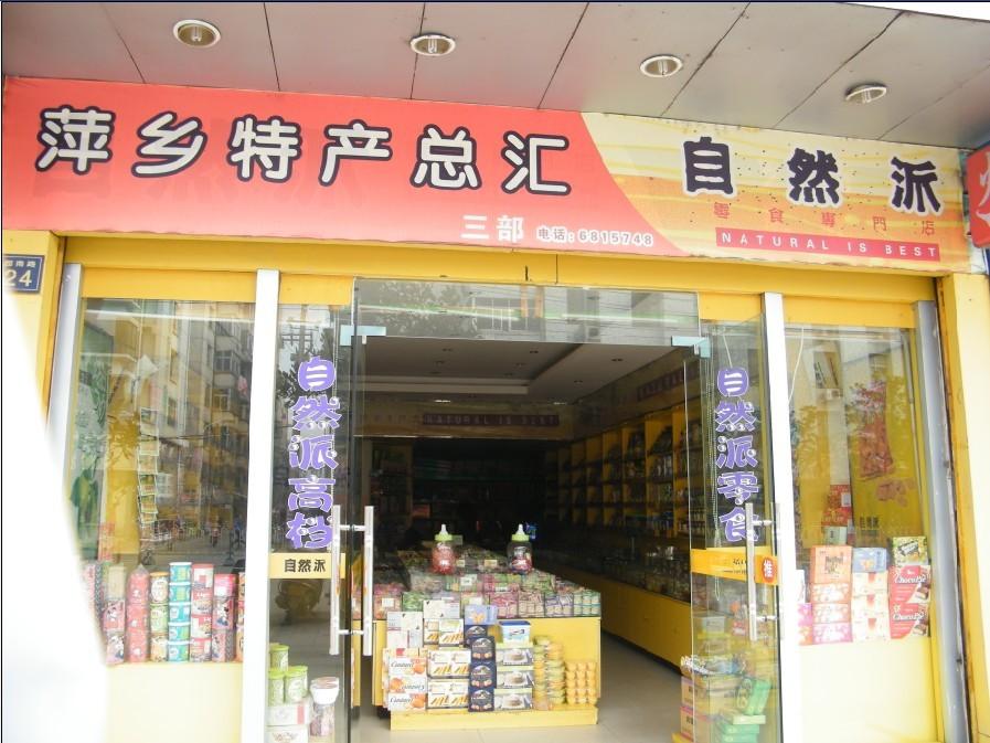 香港自然派零食店