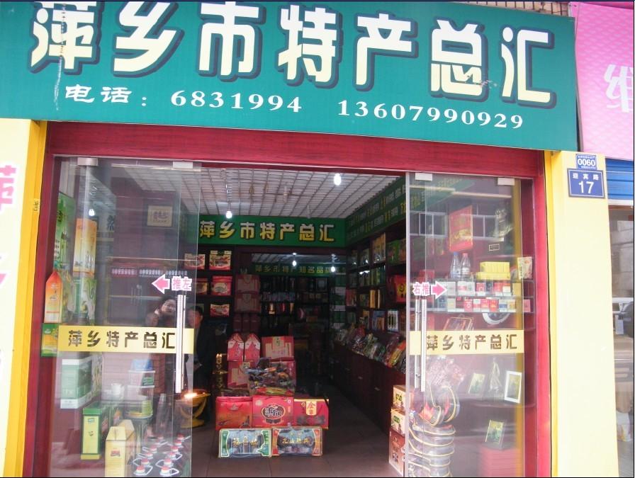 萍乡土特产总汇店