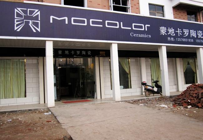 澳门太阳城网站市蒙地卡罗陶瓷专卖店