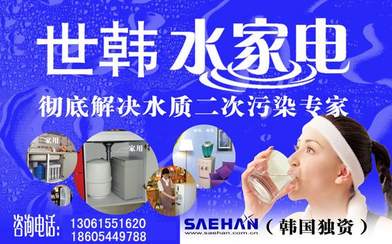 熊津世韓凈水器