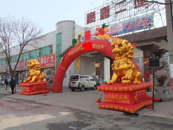金狮+彩拱门