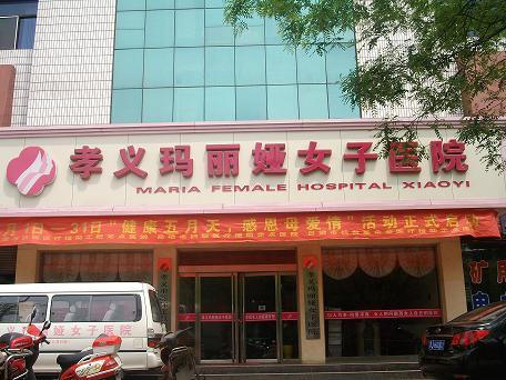 孝义玛丽娅女子医院