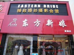 �|方新娘婚��z影�r尚���^