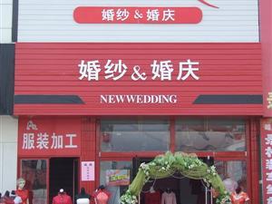 莱西新嫁衣婚纱婚庆