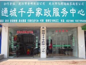 千手家政服务中心,电话:15871954898
