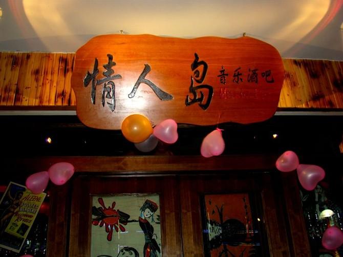 防城情人岛音乐酒吧