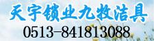 天宇�i�I九牧��具,��:0513-84181308