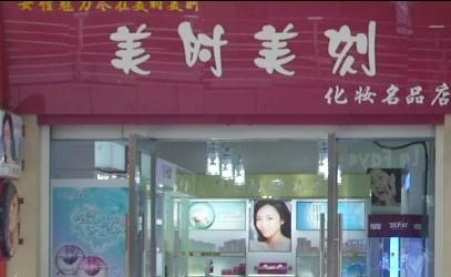 美时美刻化妆名品店