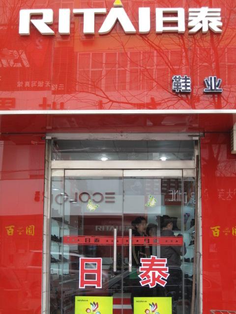 日泰鞋业,电话:13472137698
