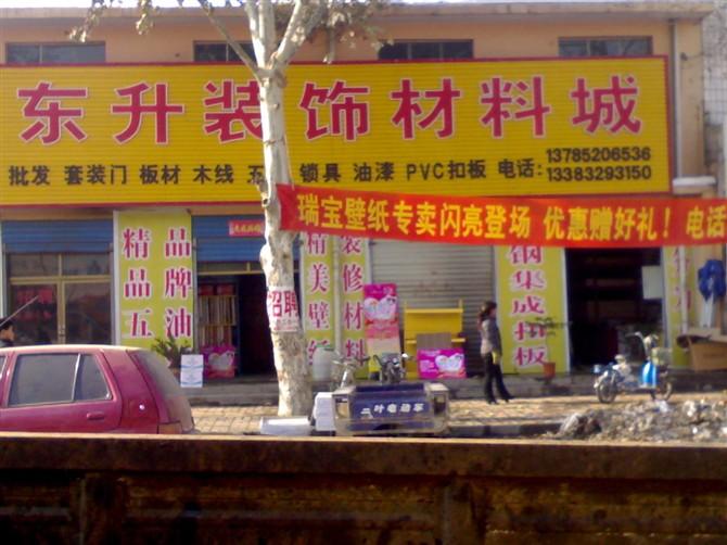 无极县东升装饰材料公司
