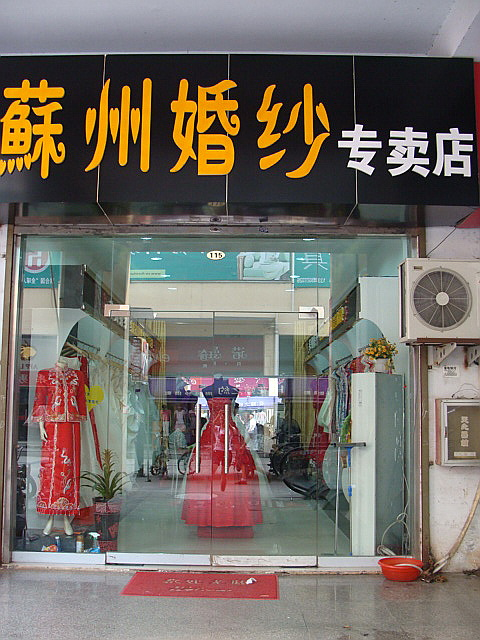 苏州婚纱专卖店