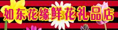如�|花��r花�Y品店,��:15962772115