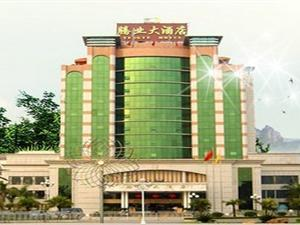 腾业-燕城大酒店