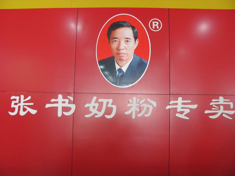 ����奶粉�Yu新蔡店192