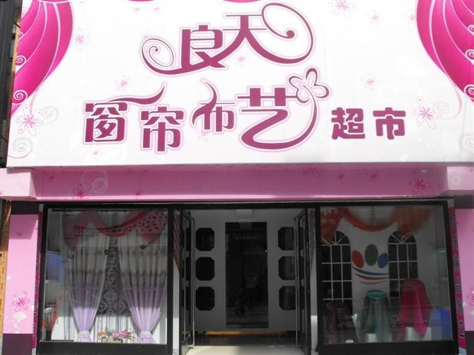西丰县规模**、信誉**、服务最周一家窗帘店,先已搬迁到华海云都金街,名为良天窗帘布艺超市主要经营布艺、纱艺窗帘、百叶窗帘、卷帘、竹帘、珠帘、线帘;新增床上用品,有法国皮尔卡丹床品系列、上海美得妮产品系列。