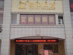 宁乡嘉俊陶瓷
