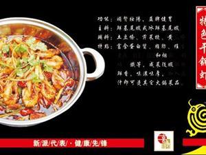 特色干锅虾