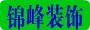 江西锦峰装饰设计有限公司,电话:0797-6798898
