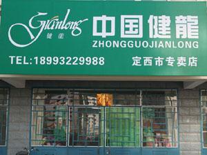 中国健龙mg电子游戏网站专卖店