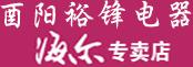 酉阳裕锋电器海尔专卖店,电话:023-75559659