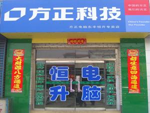 东丰县恒升电脑