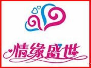 惠州情缘盛世婚庆礼仪策划有限公司