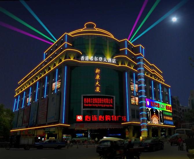 宁乡希尔登大酒店